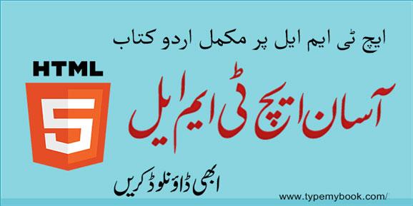 asan-html-download-pdf-urdu.jpg