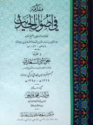 Usool-Hadith