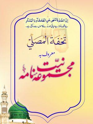 niyat nama booklet typo.pk