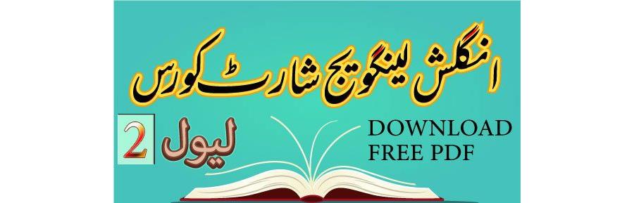 ESL – English Seekh Lo – Level 2 Free Download