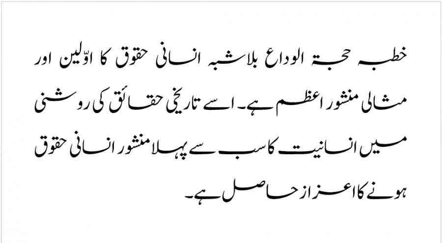 Jameel Nastaliq Kashida Download