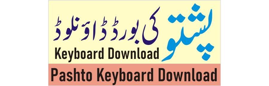 Pashto Phonetic Keyboard Download
